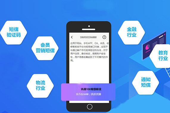 106短信群发平台