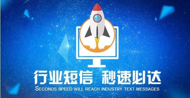短信群发平台应用
