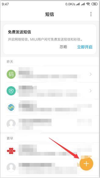 安卓手机短信群发方法