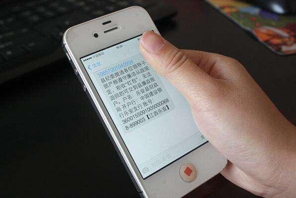 手机106短信群发