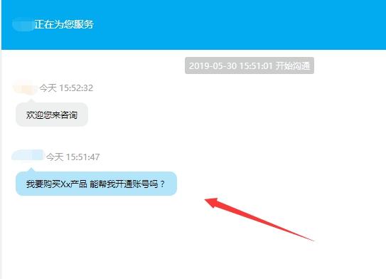 短信群发平台客服咨询