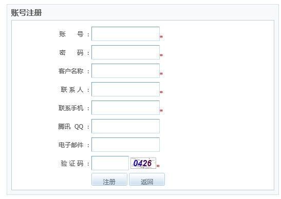 短信群发平台注册信息填写