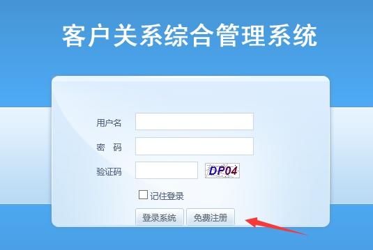 短信群发平台账号注册
