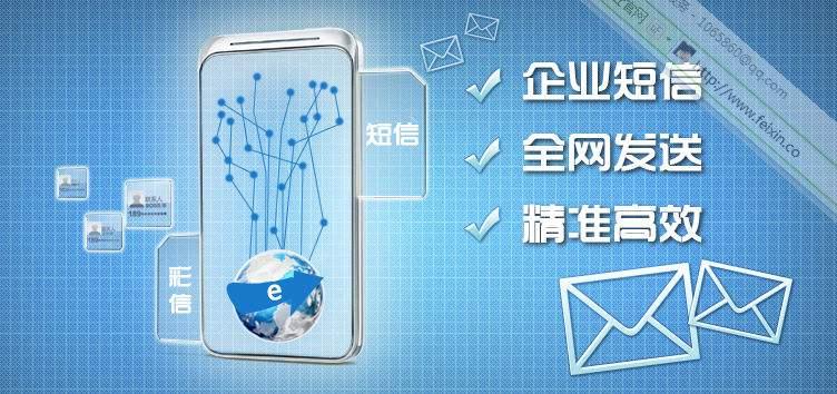 手机短信群发通道