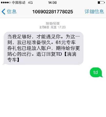 短信营销话术案例