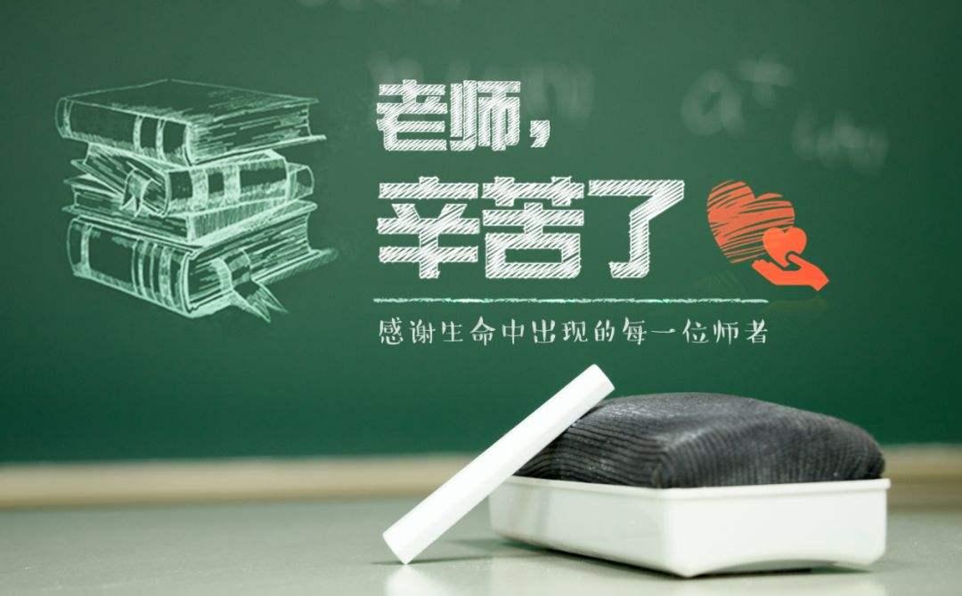 教师节祝福短信模板