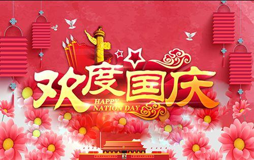 国庆节放假通知安排