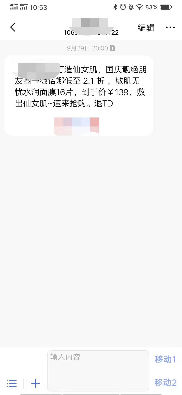效果好的短信营销文案