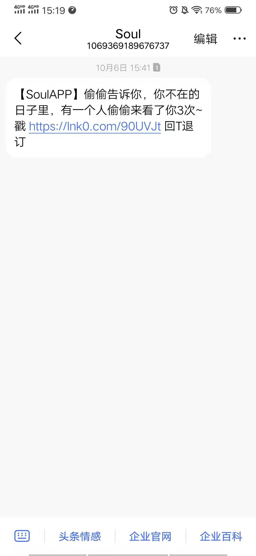 新颖的短信营销效果