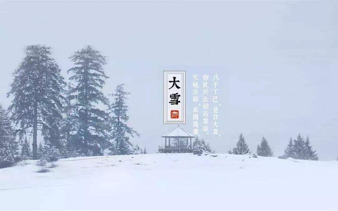 大雪节气短信祝福模板